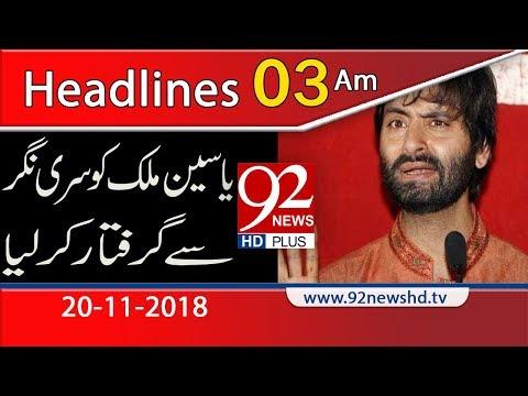 News Headlines | 3:00 AM  | 20 Nov 2018 |92NewsHD