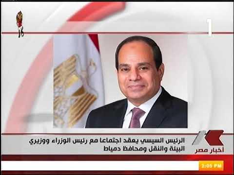 القناة الاولى نشرة الثانية- الرئيس السيسى يعقد اجتماعا مع رئيس الوزراء ووزير ى النقل والبيئة ومحافظ دمياط