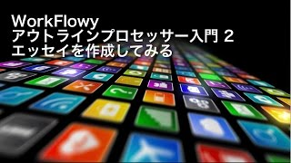 WorkFlowy 入門2|ディベートdeコミュニケーション