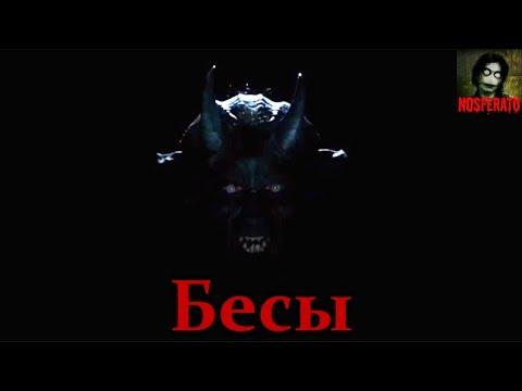 Истории на ночь - Бесы (видео)
