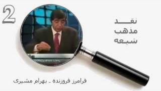 Bahram Moshiri,بنيان مذهب شيعه - Part 2