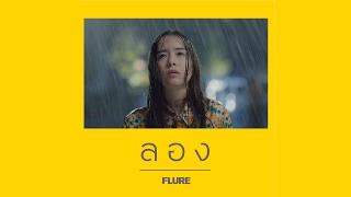ลอง - FLURE (Official Audio)