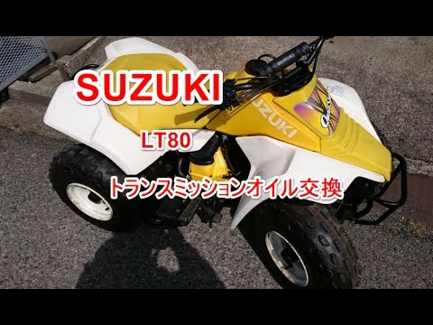 SUZUKI  LT80  トランスミッションオイル交換