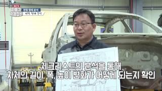 #5 [NCS직무특강] 자동차자체정비 5편 변형 형태 분석