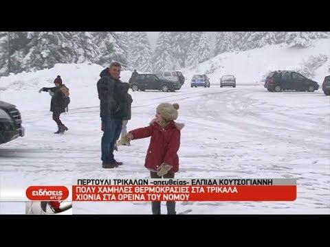 Πολύ χαμηλές θερμοκρασίες στα Τρίκαλα- Χιόνια στα ορεινά του νομού | 18/12/2018 | ΕΡΤ