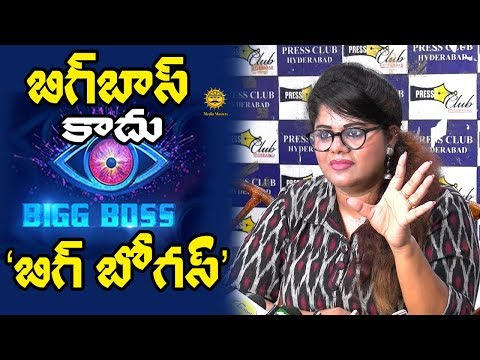 Journalist Swetha Reddy Controversial Press Meet About Bigg Boss 3 Telugu Season | Media Masters