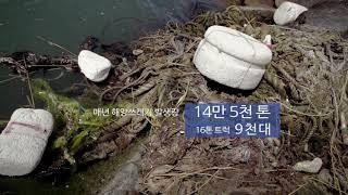 해양쓰레기 줄이기 캠페인