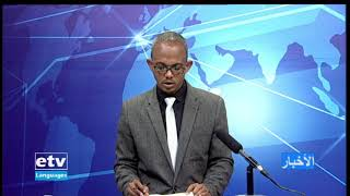 Arabic News June 09/2020