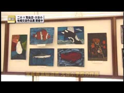 JCNマイテレビ デイリーニュース「国立二小学校 × 気仙沼・大谷小学校 地域交流作品展」