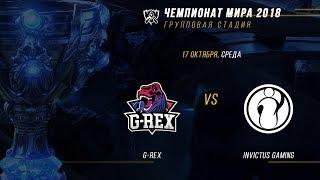 GRX vs IG — ЧМ-2018, Групповая стадия, День 8, Игра 2 / LCL