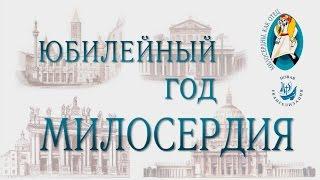 Юбилейный год милосердия