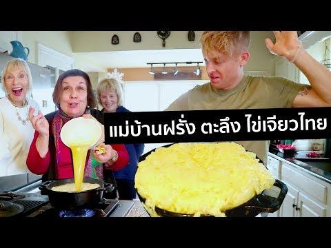 แม่บ้านฝรั่ง ตะลึง ไข่เจียวไทย ฟูกรอบ ใหญ่อลังการ