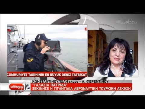 Έναρξη της τουρκικής άσκησης «Γαλάζια Πατρίδα» | 27/02/19 | ΕΡΤ