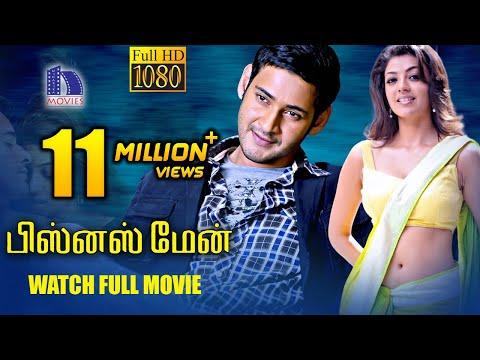 Businessman Tamil Full Movie    Mahesh Babu, Kajal Agarwal