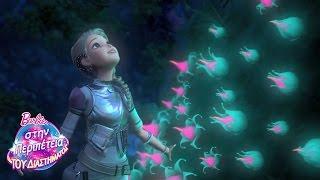 Άκου την Καρδιά σου | Star Light Adventure | Barbie