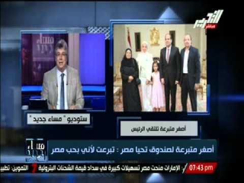 متبرعة لـ السيسي : بحب مصر
