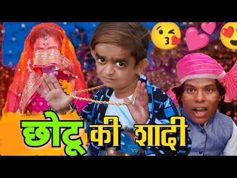 छोटू की बीवी या जानी की बीवी? | CHOTU YEH MERI BIWI HAI | Khandesh Hindi Comedy | Chotu Dada Comedy