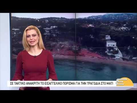 Τίτλοι Ειδήσεων ΕΡΤ3 10.00 | 07/03/2019 | ΕΡΤ