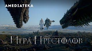 Video Игра престолов   8 сезон   Официальный трейлер MP3, 3GP, MP4, WEBM, AVI, FLV Mei 2019