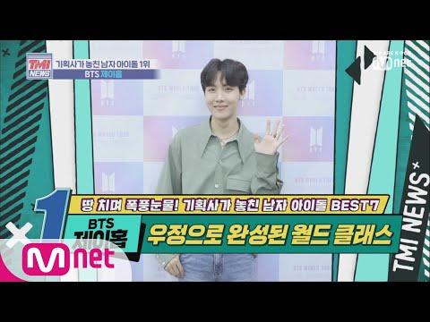 Mnet TMI NEWS [19회] 노력의 아이콘! 월드와이드 전설의 시작, 'BTS 제이홉' 191023 EP.19