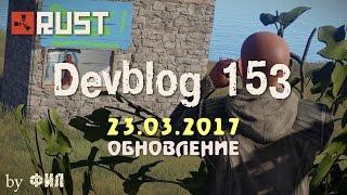 Rust Devblog 153 / Дневник разработчиков 153 ( 23.03.2017 ; 24.03.2017 )
