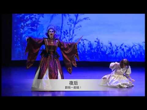 兒童歌劇《魔笛》巡迴演出