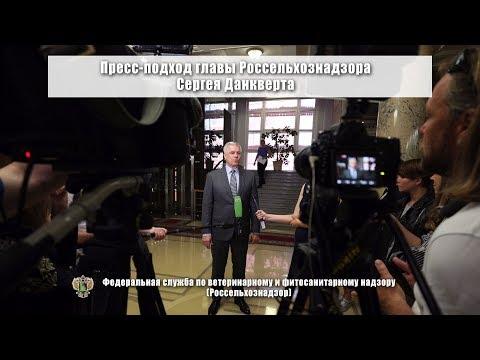 Пресс-подход главы Россельхознадзора Сергея Данкверта