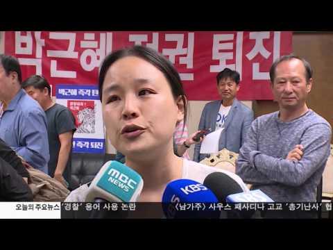 탄핵 인용 순간   한인사회 표정 3.10.17 KBS America News