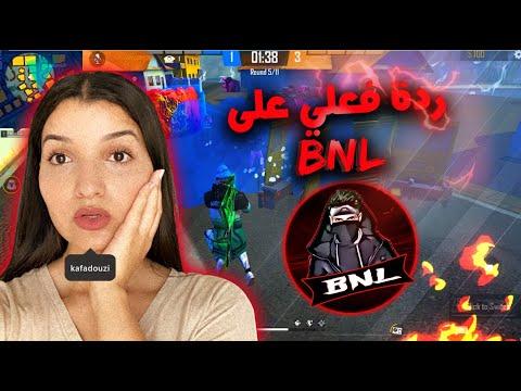 ردة فعلي على ملك المسافات القريبة و البعيدة BNL - Reaction to the king BNL 🔥🔥😱