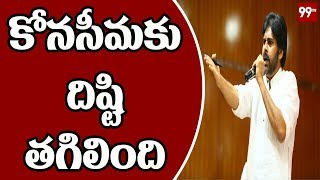 Pawan kalyan Speech On konaseema in Malikipuram Public Meeting | Janasena Porata Yatra