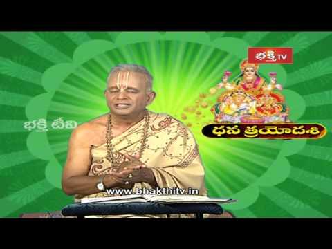 Dhantrayodashi Puja Vidhi,Dhanteras Puja Special Pravachanam_Part 2