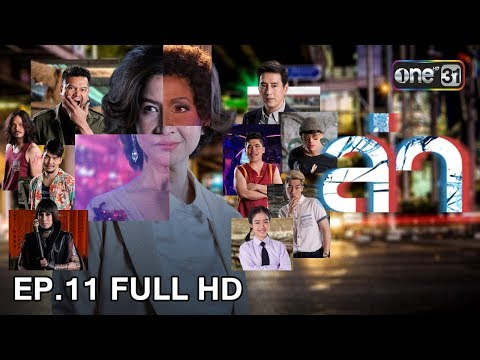 ล่า | EP.11 (FULL HD) | 8 ม.ค. 61 | one31