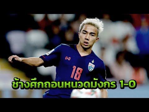 ไฮไลท์ : ฟุตบอลไชน่าคัพ 2019 | จีน [0] แพ้ [1] ไทย | 21-03-62