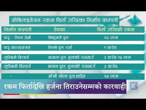 (Kantipur Samachar | समयमा काम नगर्ने ठेकेदारमाथि कारवाही - Duration: 3 minutes, 16 seconds.)