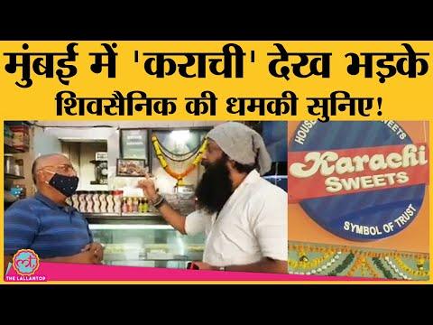Mumbai: Karachi Sweets को लेकर Shiv Sena नेता Nitin Nandgaonkar का video viral