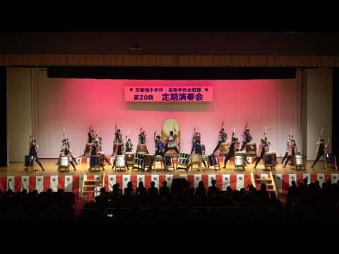 京都橘中学校・高等学校太鼓部 第20回定期演奏会(4/11)