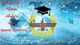 همراهی دین و دولت در روزگار ایران ساسانی شاهین نژاد _در دانشگاه سپنتا