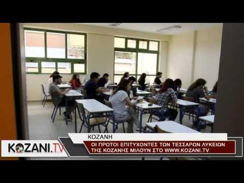 Οι πρώτοι μαθητές των τεσσάρων λυκείων της Κοζάνης που πρώτευσαν στις πανελλαδικές μιλούν στο www.kozani.tv για την επιτυχία τους (Video)