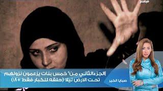 الجن في مصرشاهد صبايا الخير-ريهام سعيد |الجزءالثاني