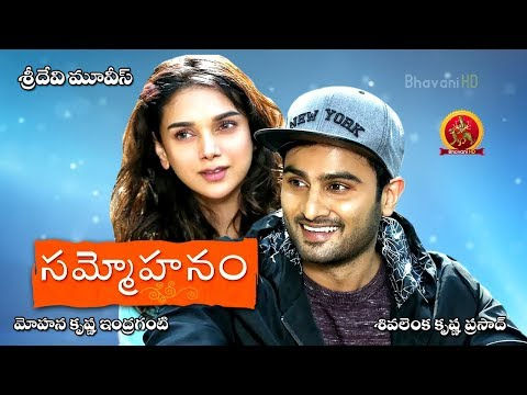 Sammohanam Full Movie - 2019 Latest Telugu Movie - Aditi Rao Hydari Sudheer Babu