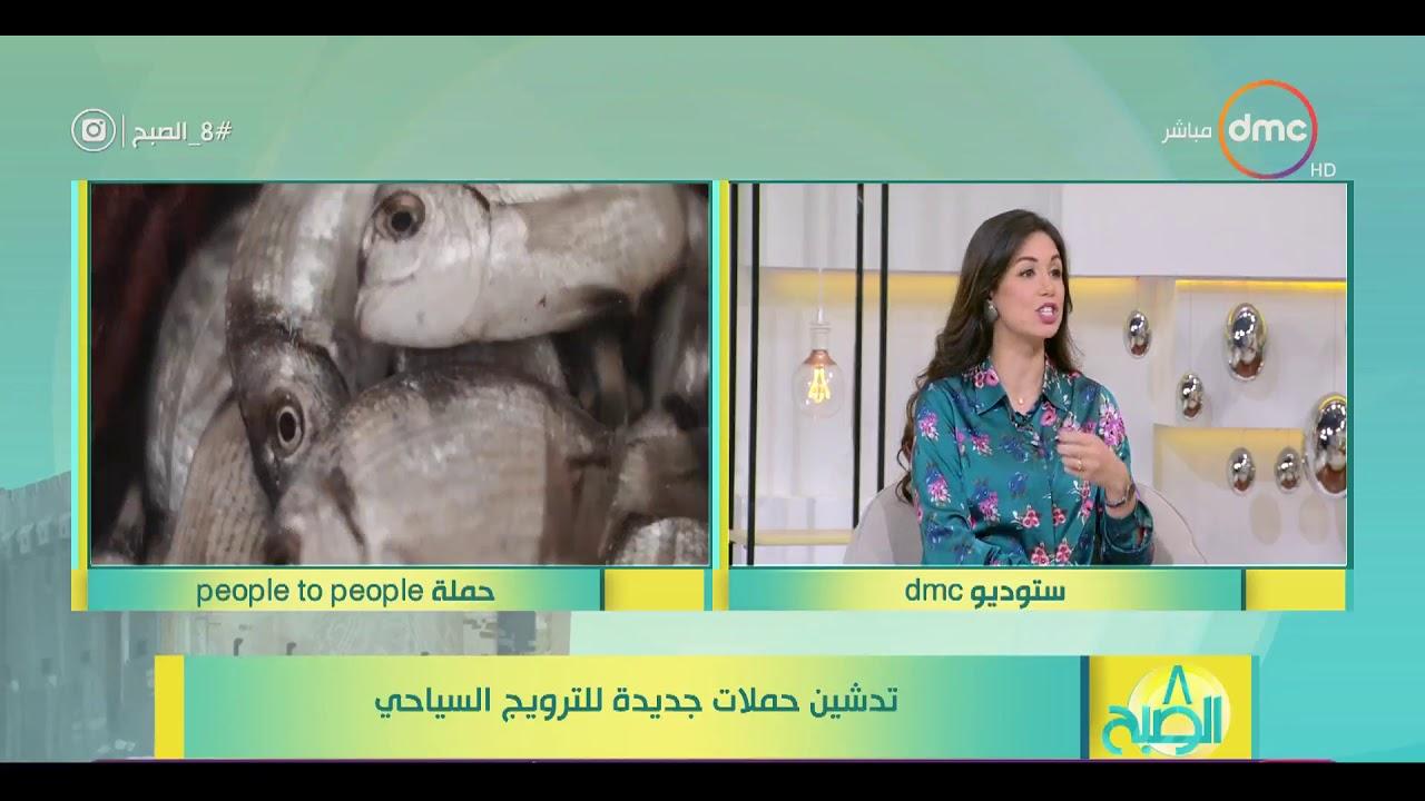 8 الصبح - الى أي مدى الاكتشافات الأثرية الجديدة تحسن ترتيب مصر في السياحة العالمية