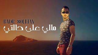 """بدر سلطان - مالي على حالتي (نسخة خاصة)  2015Badr Soultan - Mali 3la Halti (Special Release)  2015لتنزيل """"مالي على حالتي"""" من iTunes:http://apple.co/1IN35pQإشترك في قناة بدر سلطان الرسمية:http://bit.ly/BadrSoultanYTكلمات و الحان: رحال الوزانيتوزيع ديجيتال: شركة قنواتكلمات الأغنية :مالي على حالتي ياناعييت ما ندير فالمزيانة ماطلعلي والو منك غي بلا سبة زعفانةصداع الراس أش دانا خوي و يجي ما احسن منكماتفاهمناش بدينا و مكملناش ما كاين لاش تحاولي تشرحي غير بلاشمالي مالي يانا .....ضلمتني كلمتك ماسمعتني  شتساليني و انا لي فيا يكفينيمالي...ولو نبغيك كرامتي اغلى من عينيكمانرجع ليك بعتيني جامي نشريكمالي...ـــــــــــــــتابع بدر:Like on Facebook: https://facebook.com/BadrSoultanOfficielFollow on Instagram: https://instagram.com/BadrSoultanFollow on Google+: https://plus.google.com/+BadrSoultanOfficialOfficial YouTube: http://bit.ly/BadrSoultanYT"""
