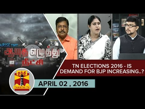 -21-05-2016-Ayutha-Ezhuthu-Neetchi--TN-Elections-2016--Is-demand-for-BJP-increasing