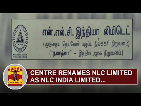 Centre-renames-NLC-Limited-as-NLC-India-Limited-Thanthi-TV