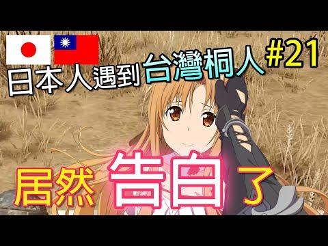 #21《台日日常PUBG》日本人遇到台灣桐人...居然告白了❤各種超爆笑反應!