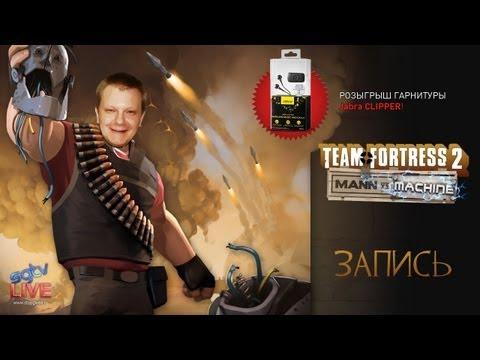 Live. Team Fortress 2: Робокалипсис