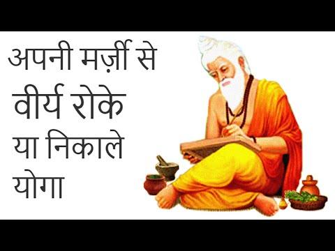 Video अपनी मर्ज़ी से वीर्य रोके या निकाले योगा । virya jaldi nikalne se rokne ka yoga-hindi download in MP3, 3GP, MP4, WEBM, AVI, FLV January 2017