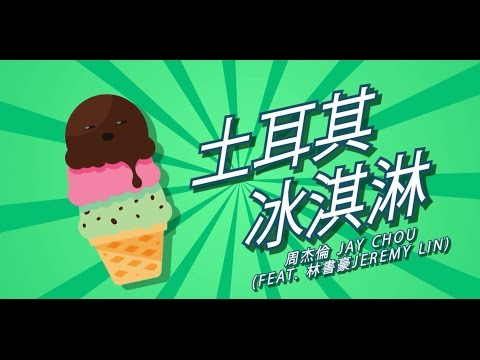 Tu Er Qi Ice Cream Lyric Video