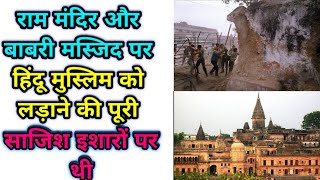 Video एपिसोड-5 | राम मंदिर और बाबरी मस्जिद विवाद का पूरा इतिहास MP3, 3GP, MP4, WEBM, AVI, FLV Desember 2018