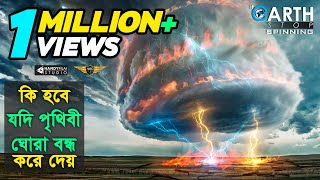 Video What Would Happen If The Earth Stopped Spinning? | The Mi Somrat Show MP3, 3GP, MP4, WEBM, AVI, FLV Agustus 2018